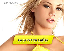 система автоматической раскрутки сайта livesurf.ru